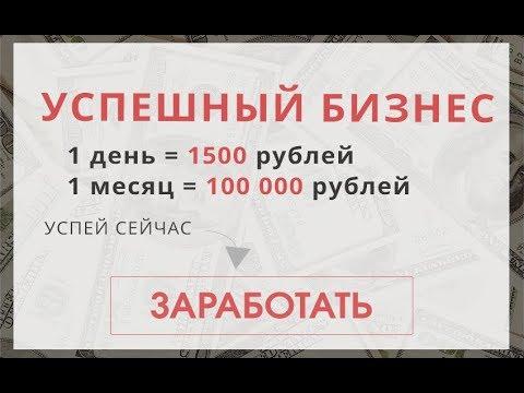 Деньги на автомате| Заработок в интернете без вложений от 1500 рублей в день на полном автомате