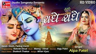 Alpa Patel - Radhe Radhe - New Gujarati Song 2019