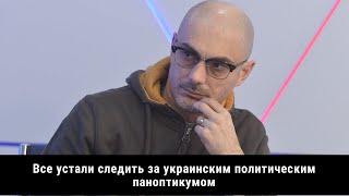 Все устали следить за украинским политическим паноптикумом