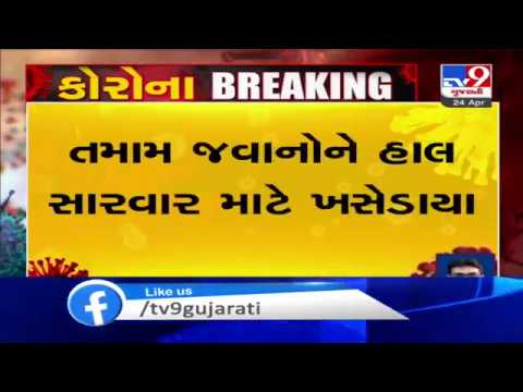 17 SRP Jawans tested positive for coronavirus in Godhra, Panchmahal | Tv9