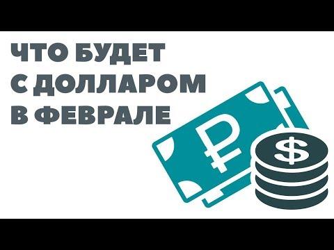 Прогноз курса доллара на февраль 2018. Доллар рубль в феврале 2018 в России