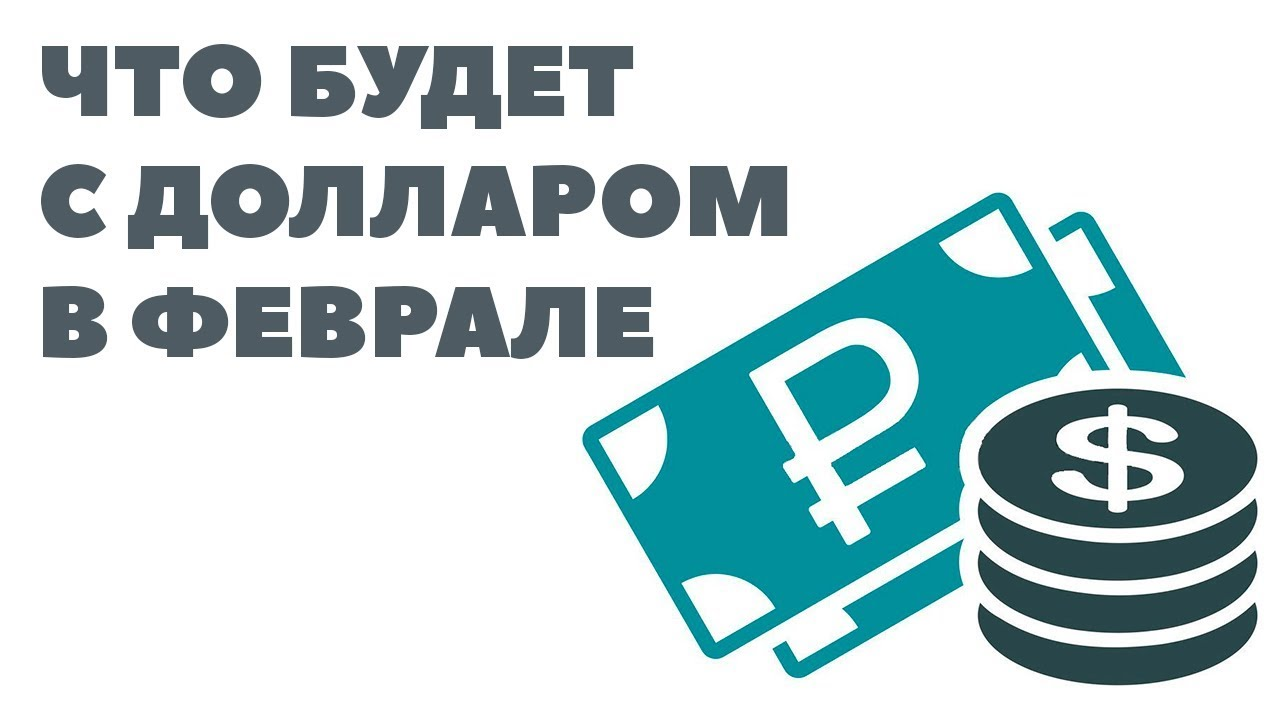 Обвал рубля в феврале скачать видеуроки форекс
