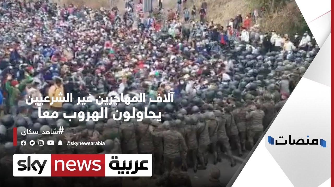 مشهد مذهل.. آلاف المهاجرين غير الشرعيين يحاولون الهروب معاً | منصات  - 19:59-2021 / 1 / 18