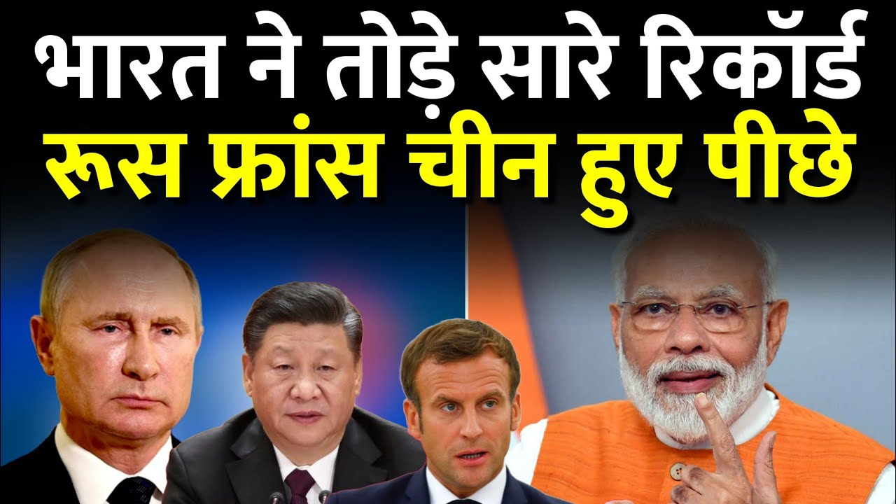 Within 1 Year India Surpasses France Russia China & Japan To Set Another Record   News Today Hindi