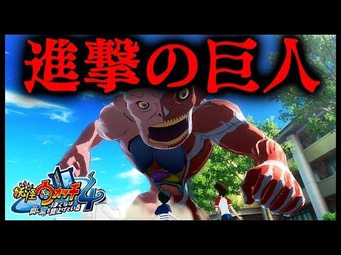 【妖怪ウォッチ4】その名前、完全に進撃の巨人意識してますよね?(#08)