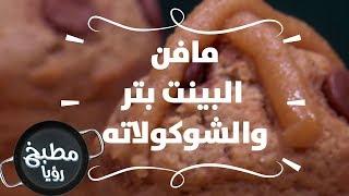 مافن البينت بتر والشوكولاته - ديما حجاوي