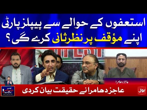 Would PPP Reconsider its Decision of not Resigning from Assemblies?