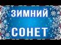 Бесплатный проект Зимний сонет Proshow Producer