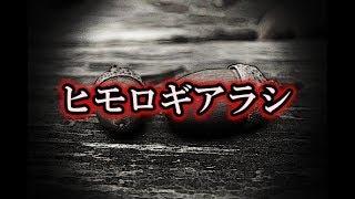 【神社にまつわる話】「ヒモロギアラシ」ほら見ろ!俺の勝ちだ!【ほんのり怖い話】