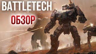 BattleTech - Один из самых свежих тактических проектов последних лет Обзор Review