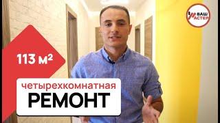 🔨 Ремонт 4-х комнатной квартиры | Пример ремонта | Обзор ремонта | Дизайн интерьера 🔨
