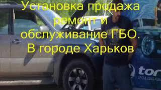 Ремонт іномарок СТО установка продаж сервіс ГБО ремонт Салтівське Шосе 66 Харків Україна