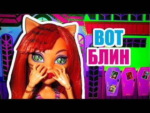 Куклы Монстр Хай (Хае) - PlayLAPLay Наша Коллекция Монстер Хай Видео