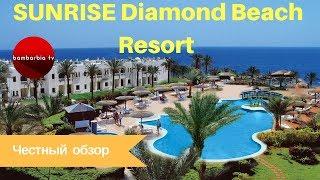 Честные обзоры отелей Египта SUNRISE DIAMOND BEACH RESORT 5 Шарм эль Шейх