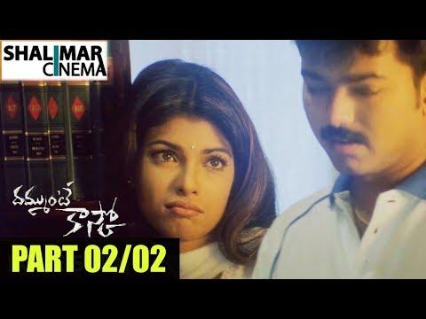 Dammunte KaskoTelugu Movie Part 02/02|| Vijay, Priyanka Chopra || Shalimar Cinema