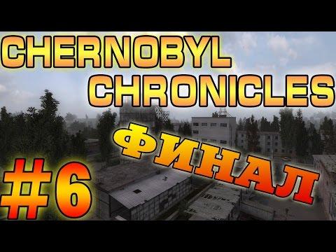 Прохождение S.T.A.L.K.E.R.CHERNOBYL CHRONICLES/ХРОНИКИ ЧЕРНОБЫЛЯ #6. Финал