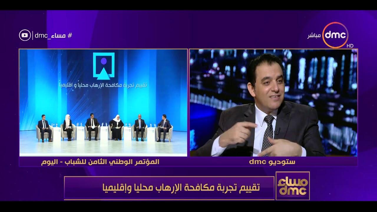 dmc:محمد جمعة : يوجد 77 دولة في العالم ضربها الإرهاب ولذلك يوجد توسع رأسي في هذه التنظيمات الإرهابية