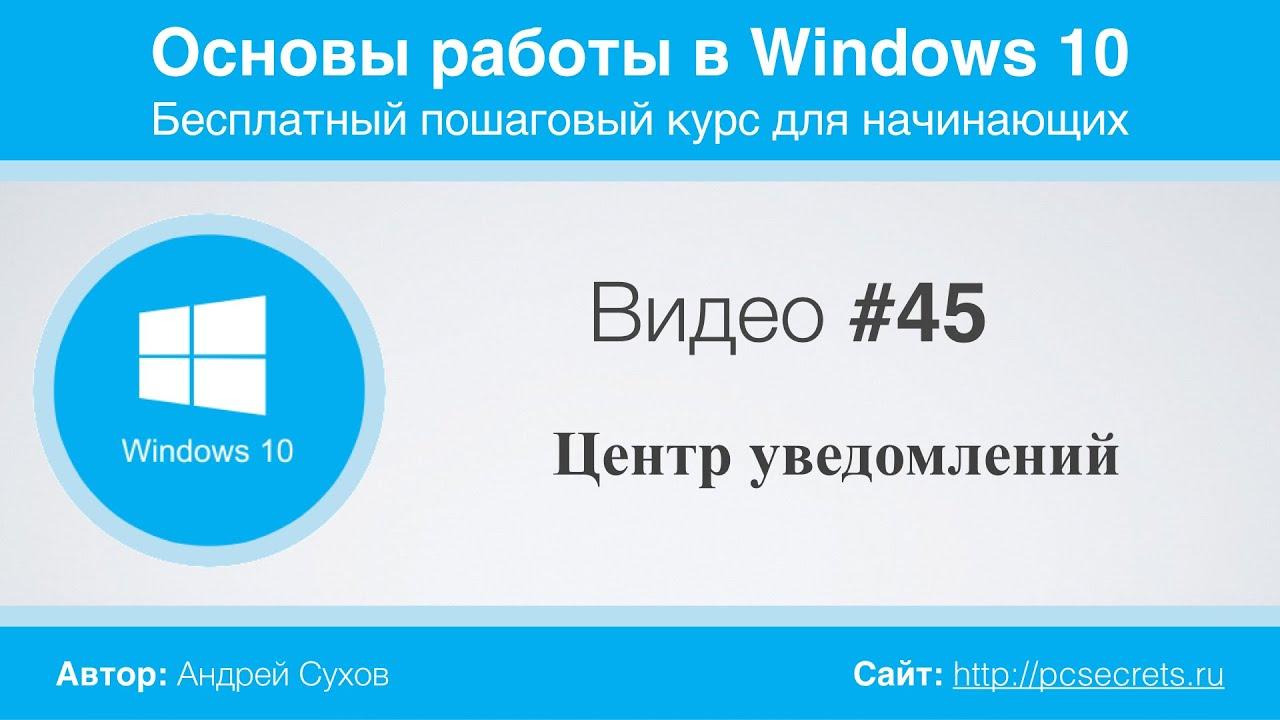 Видео #45. Центр уведомлений Windows 10