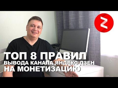 Как я вывел канал Яндекс Дзен на монетизацию за первую неделю. ТОП 8 правил которых я придерживался.