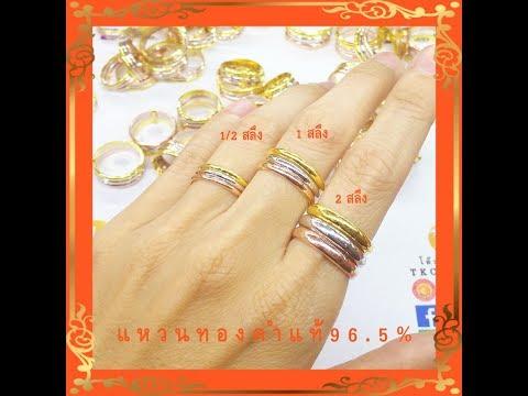 TripleTone Rings very nice design แหวนทองสามกษัตริย์