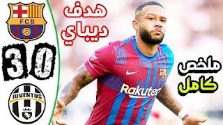 ملخص أهداف مباراة برشلونة و يوفنتوس كامل(3-0) مباراة مجنونة  واول مباراة بدون ميسي وتألق ديباي 🔥