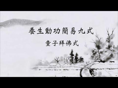 【養生動功簡易九式「童子拜佛式」】