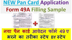 How to Apply NEW Pan Card Application Form 49A Filling Sample