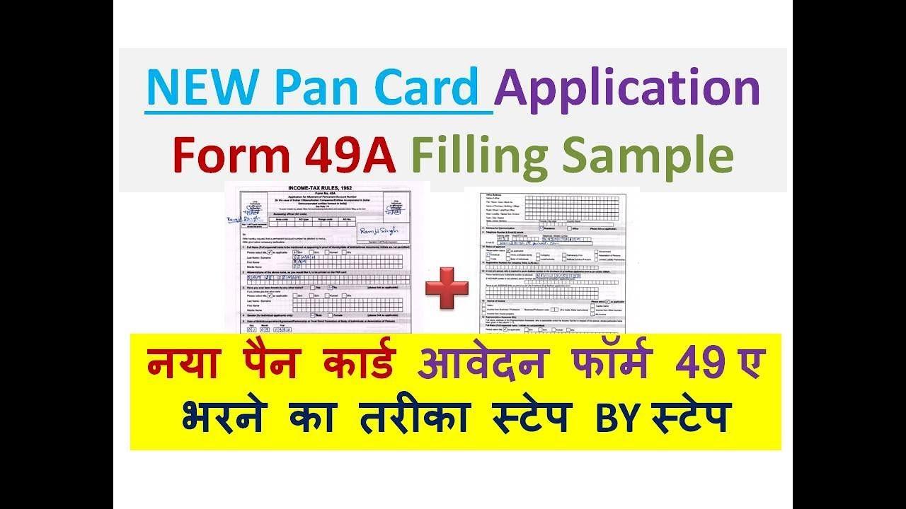 Pan forms download.