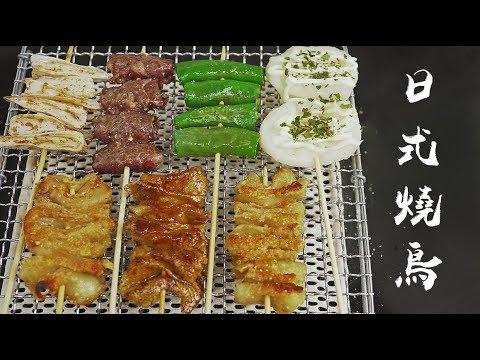人均9块9,在家做日式烤串!HOW TO MAKE YAKITORI AT HOME