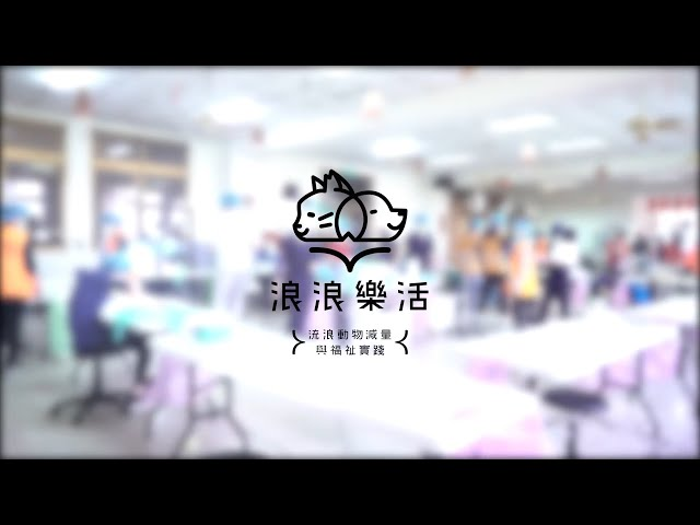 【宣傳影片】USR EXPO 中興大學浪浪樂活實踐計畫30秒宣傳