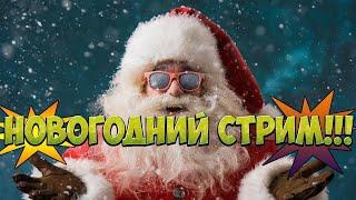 Деда В деле!!С Новым годом !!! | Чилим| Общаемся | Всем Добра