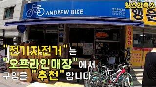 전기자전거는 매장에서 사는게 좋은것같아요.