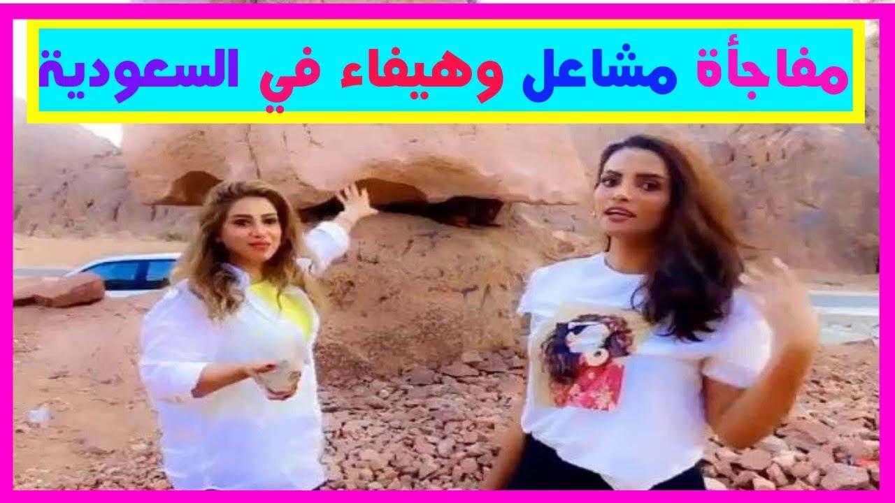 هيفاء الطـويعلي تكشف مفاجأة مهمة للسعوديين مع مشاعل الجلعود