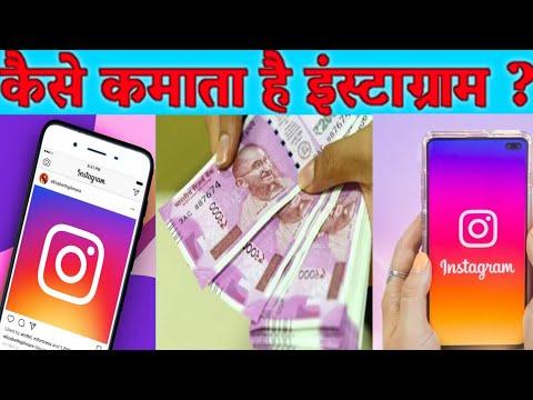 🔥How Does Instagram Make Money ? Explained In Hindi👍Instagram Paisa Kaise Kamata Hai ?
