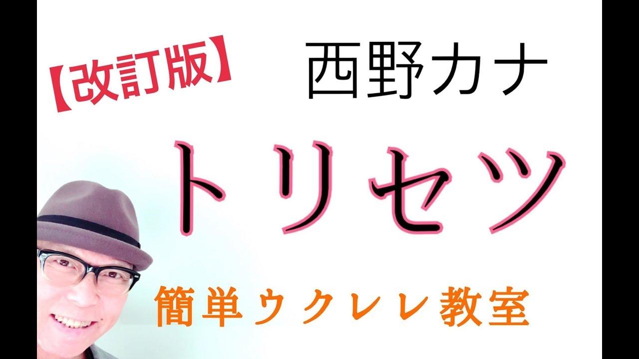 【改訂版】トリセツ / 西野カナ(ウクレレ 超かんたん版 コード&レッスン付)GAZZLELE
