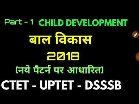 🔥CTET ||HTET ||DSSSB - 2018 बाल विकास, Child  develop CDP अति महत्वपूर्ण प्रश्न #69000शिक्षकभर्ती