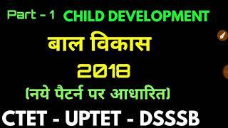 🔥CTET || UPTET ||DSSSB - 2018 बाल विकास, Child developmennt, CDP अति महत्वपूर्ण प्रश्न