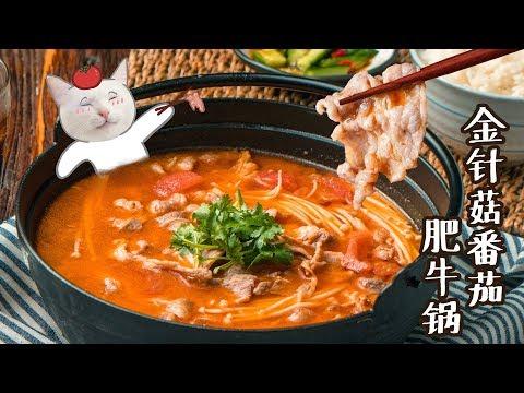 【番茄肥牛锅】20分钟搞定一顿冬日丰盛暖锅