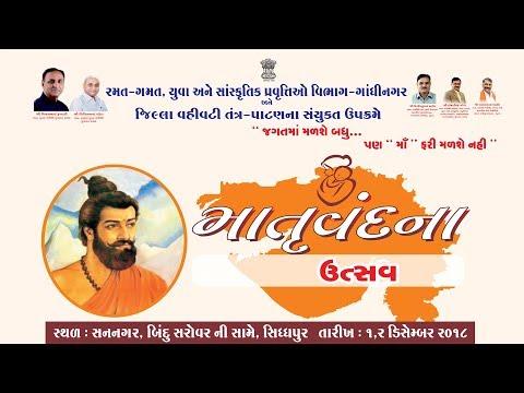 Gita rabari - jitubhai Dwarkavada live || Matru Vandana utsav . Sidhpur
