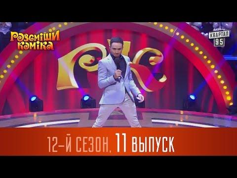 Рассмеши комика - 2016 - новый 12 сезон, 11 выпуск  Юмор шоу