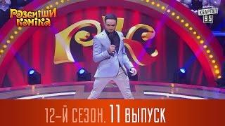 Рассмеши комика - 2016 - новый 12 сезон, 11 выпуск | Юмор шоу