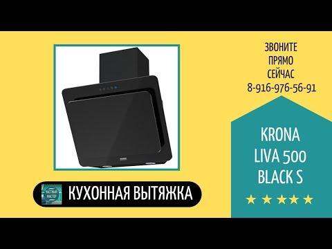 28. Кухонная вытяжка Krona LIVA 500 BLACK S. Магазин ХаусБТ.