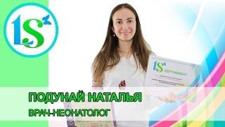Курсы по диетологии I Подунай Наталья, врач-неонатолог - отзыв (Основы практической диетологии)