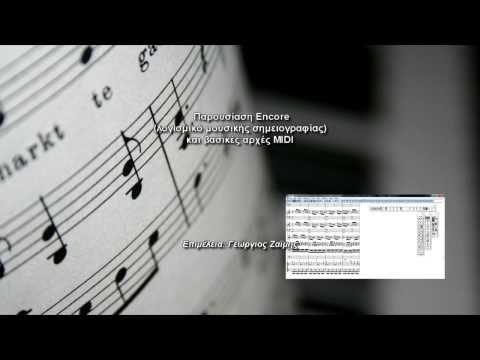 Tutorial: Encore and MIDI basics