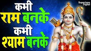 Ramayan Song 2020 - कभी राम बनके कभी श्याम बनके | Ram Bhajan 2020 | Hindi Krishna Bhajan #Ramayan