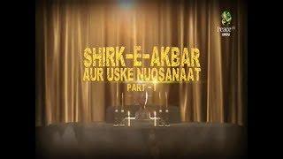 Video Shirk E Akbar Aur Uske Nuqsanaat, Shaikh Sanaullah Madani, Part 9 download MP3, 3GP, MP4, WEBM, AVI, FLV Juni 2018