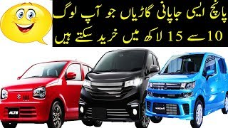 5 Japanese Cars That You Can Buy in 10 To 15 Lacs