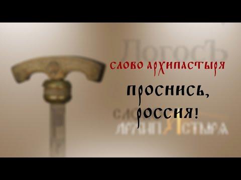 Слово Архипастыря: Проснись, Россия!