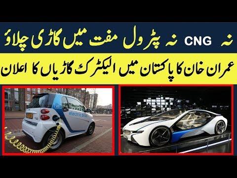 PM Imran Khan To Introduce Electric Cars In Pakistan 2019