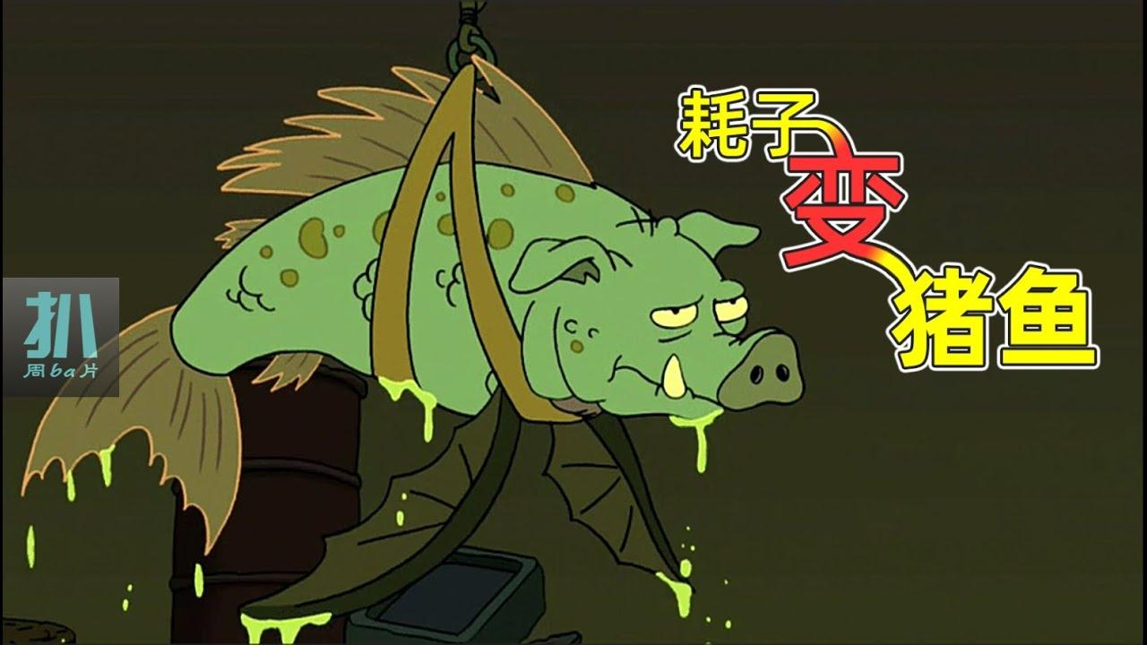 【扒】地下污水让耗子变异成猪鱼,光鲜的背后有多脏?《飞出个未来》之专坑同类